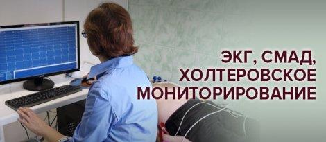 ЭКГ, СМАД, Холтеровское Мониторирование