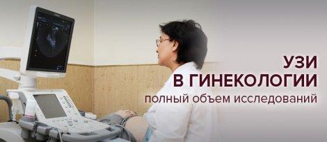 УЗИ в гинекологии