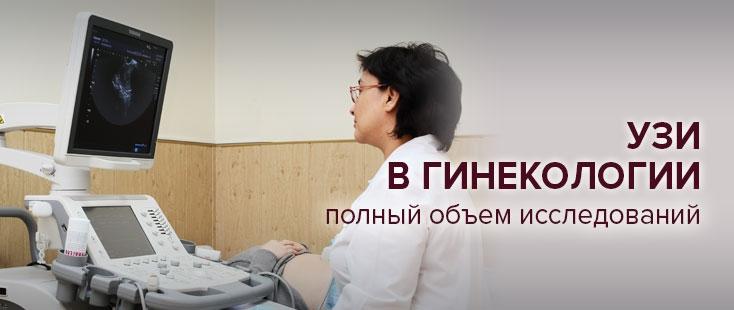 УЗИ гинекологии